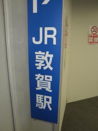 敦賀駅.JPG